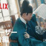 恋慕   公式ティーザー予告編   Netflix