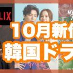 【Netflix】10月新作韓国ドラマ5選🍂