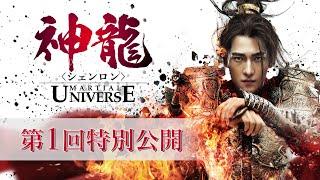 2019年No.1 ファンタジースペクタクル時代劇!「神龍<シェンロン>-Martial Universe-」第1回公開!