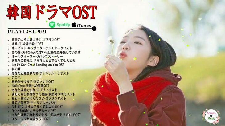 韓国ドラマ OST/主題歌 大全集