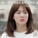 ✔ 드라마 OST  – 영화 사운드 트랙 컬렉션 (광고 없음) – Korean Drama OST