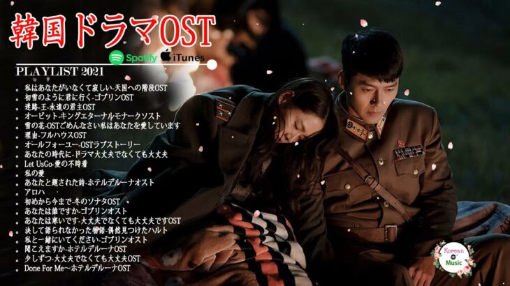 韓国ドラマOSTー人気バラードまとめ | 韓国ドラマ主題歌バラード – 最高の韓国ドラマOSTパート – Korean Drama OST
