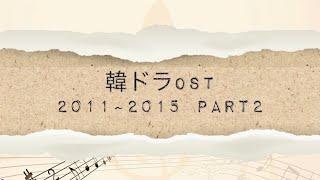 韓ドラOST★2011~2015年★Part2 イジョンソク/イミンホ特集