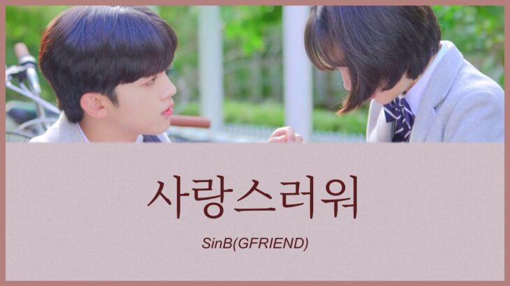사랑스러워(愛しい) – SinB(GFRIEND) (美しかった私たちへ OST) カナルビ 日本語字幕