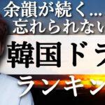 【韓流】ロスから抜け出せない名作韓国ドラマランキングTOP10