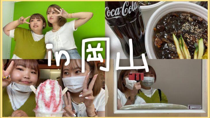 【Vlog】幼なじみと韓国料理を食べ歩きしてきた😋✌🏻