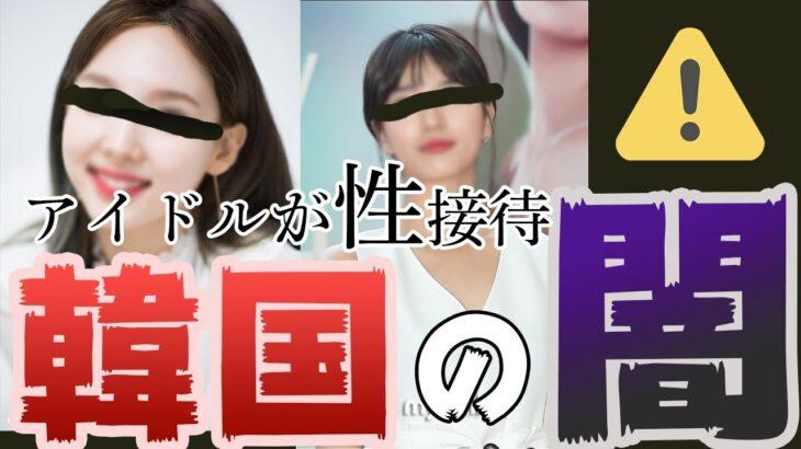 韓国アイドルの知られざる闇。ニュースでは報道されることのない性接待や過激なファンの実態【ゆっくり解説】【exo】【TWICE】【NiziU】