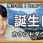 ヒョンビンssi誕生日に合わせ、愛の不時着を語ってた頃の動画を再UP!!#総帥ロードショー