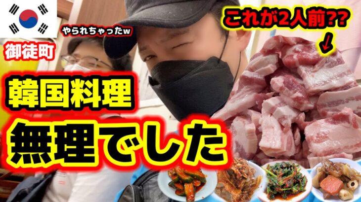 日本に来て韓国料理を食べに行って驚いた!!!   正直に無理でした!!! 韓国人が全部見せます!!!