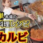 【韓国家庭料理】お家で超簡単に作れる本場レシピで骨付きカルビ作ってみたけど色々事故だった【モッパン】