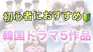 初心者におすすめの韓国ドラマ5選