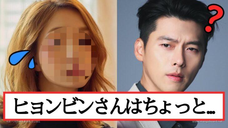 ヒョンビンとは共演できないと告白した韓国有名女優は一体誰なのか?【韓国俳優】