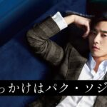 韓国ドラマ|はまったきっかけ|パク・ソジュン