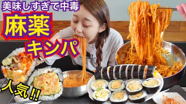 韓国、巷で人気のメガキンパが気になって食べに行ったら中毒性アリの麻薬キンパがメガ美味しかったので各地に店舗出来てほしい【モッパン】