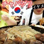 【韓国料理】おデブがイケメンとチャパグリ大食い!サーロインステーキ添え❤️【ノグリ+チャパゲティ】