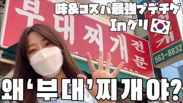 【韓国グルメ】ローカルな美味しくて安いプデチゲ🇰🇷なんでプデチゲって呼ぶか知ってた??