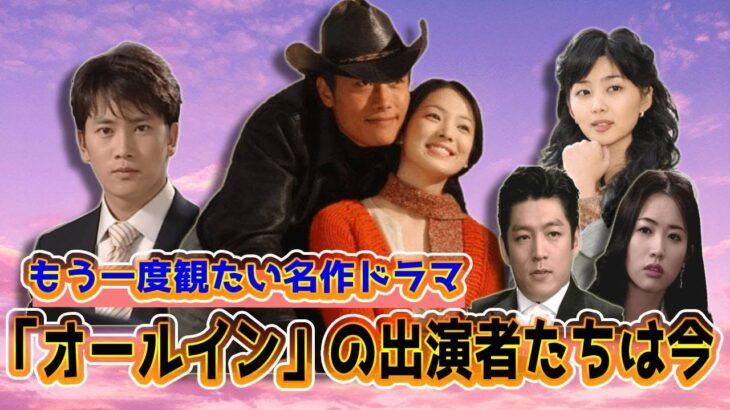 🌟韓国ドラマ「オールイン 運命の愛」の出演者たちは今🌟