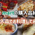 【韓国料理】韓国スーパー購入品紹介&お料理の動画