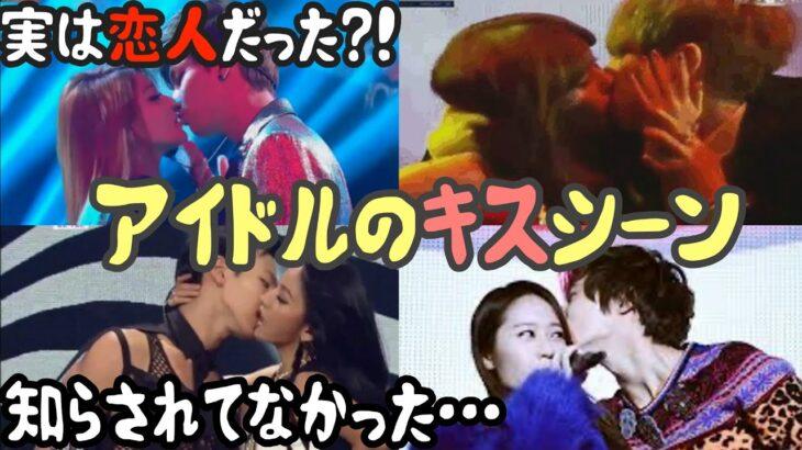 キスするなんて聞いてなかった!!【アイドルのキスパフォーマンスをご紹介】裏話も満載