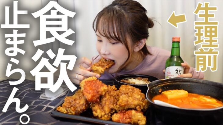 【爆食い】生理前の食欲我慢とか無理!韓国料理爆食するわ!!