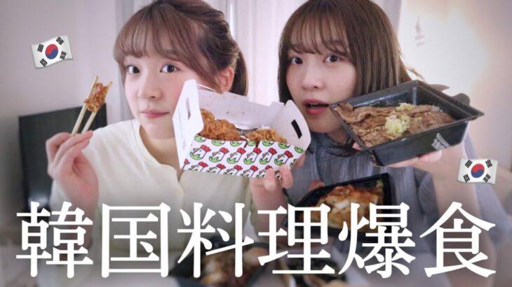 夏ももう終わるし韓国料理爆食するぜ