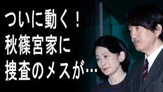 紀子さま絶句…検察が重い腰を上げた!数々の黒い噂の真相がいま暴かれる