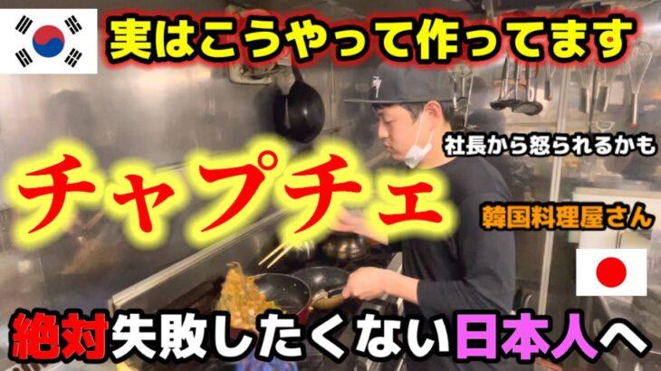 日本人が好きな韓国麺料理「チャプチェ」はとても簡単ですね!!! | 韓国人が教える美味しいレシピ!!!