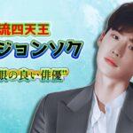🌟韓国俳優イ・ジョンソク〜新主演ドラマ決定!少女時代ユナと共演🌟