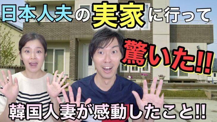 韓国人妻が日本人夫の実家に行って驚いたこと!【日韓夫婦/日韓カップル】