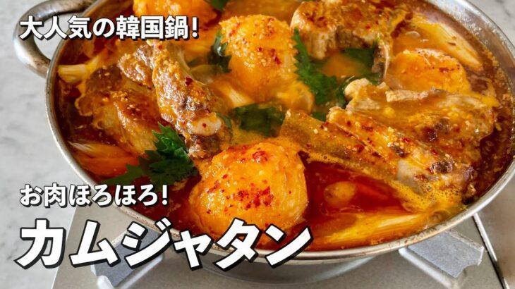 大人気の韓国鍋!お肉ほろほろ!カムジャタンの作り方
