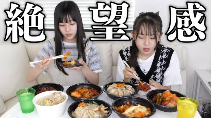 【過酷】韓国料理大好きだったのに頼み過ぎて嫌いになりそうです….
