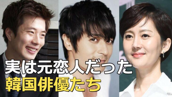 実は過去に交際していた韓国俳優たち