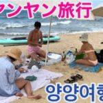 【前編】韓国の海で夏の終わりを満喫して来ました‼︎【한글자막】양양에서 멋부리는 일본 아저씨의 강원도 여행【전편】