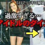 【ゆっくり解説】衝撃…韓国アイドルのダイエット方法をゆっくり解説!