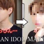 【初すっぴん公開】韓国アイドルのようになれる韓国アイドル風メイクご紹介します!