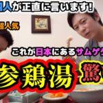 日本に来て参鶏湯を食べに行って韓国人が驚きました!!! | 日本人に超人気店! 正直に言います!!!