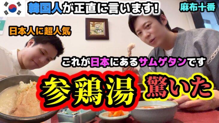 日本に来て参鶏湯を食べに行って韓国人が驚きました!!!   日本人に超人気店! 正直に言います!!!