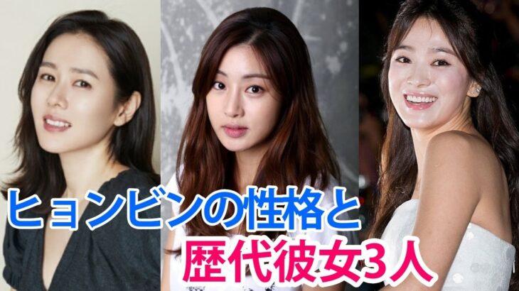 【ヒョンビンの歴代彼女】ソンヘギョからソンイェジンまでの熱愛報道!