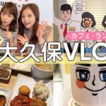 【vlog】3人で新大久保🇰🇷人気のカフェと韓国料理屋に行ってきたよ☁️❤️
