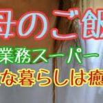 母のご飯のレシピ/実家飯/韓国料理/平凡な暮らし/日常/vlog#4
