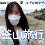 【韓国vlog】初めての釜山旅行part1【韓国留学生】