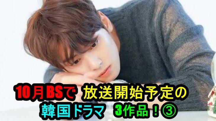 10月BSで放送開始予定の韓国ドラマ3作品!③