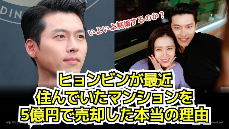 ヒョンビンが最近、住んでいたマンションを5億円で売却した本当の理由 【韓国俳優】