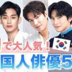 【中国でも大活躍】グローバルで人気な韓国人俳優5選!