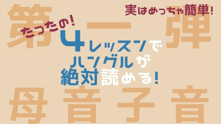 【ハングル講座】60分で韓国語が誰でも読める!〜母音&子音〜(確認済)