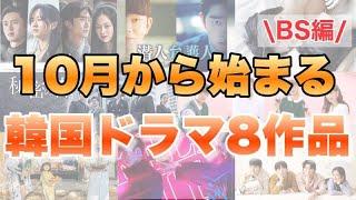BSで10月放送開始の韓国ドラマ8選