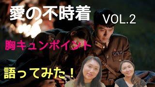 【愛の不時着】韓国ドラマレビュー感想!BTSもでてくる!ヒョンビン、ソン・イェジンのリ・ジョンヒョクとユンセリの魅力満載!