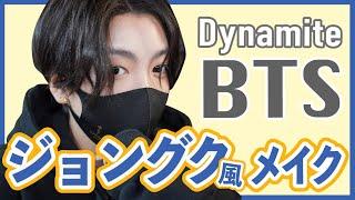 【BTS】JUNG KOOK(ジョングク)の超絶ビジュアルな風メイクをレクチャーします。【정국】