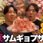 【韓国料理】何個知ってる?DEEPな東京の激うまサムギョプサル屋8選!!ググって出てこない名店を厳選!【モッパン】