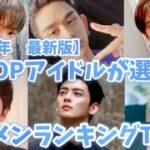K-POPアイドルが選んだイケメンランキングTOP5【2021年最新版】